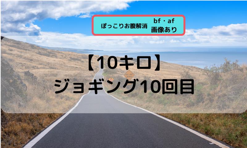 10kRun-10の画像