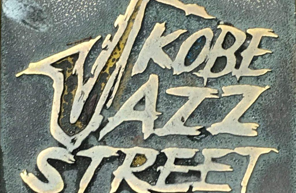 神戸JAZZストリートの画像