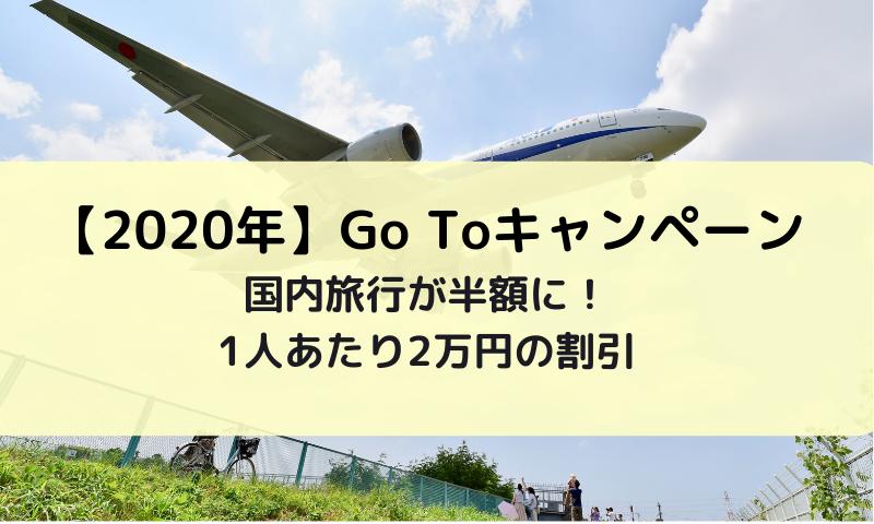 Go Toキャンペーンのアイキャッチ画像