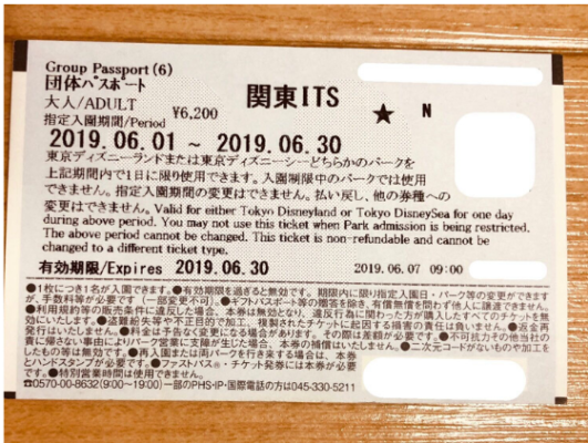 関東ITSの団体パスポート