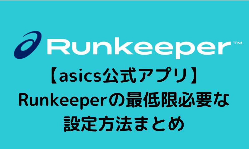 Runkeeper使い方アイキャッチ画像