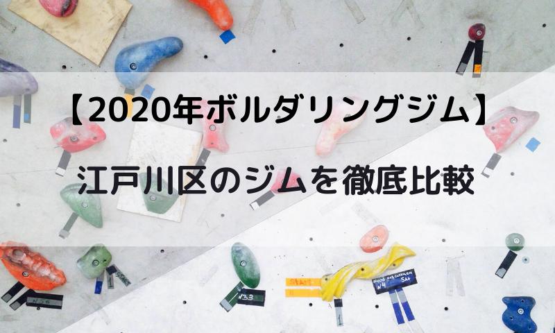 江戸川区のボルダリングジムの比較画像