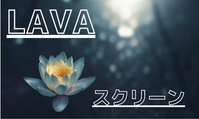 ホームページ lava