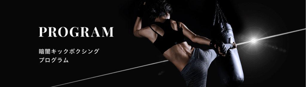 LAVAの暗闇キックボクシングの画像