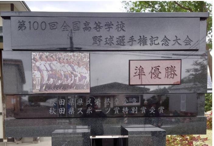 金農記念碑