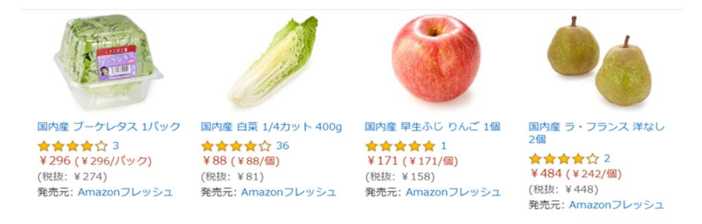 Amazonフレッシュのサンプル画像