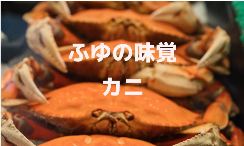 ふゆの味覚「カニ」のアイキャッチ画像