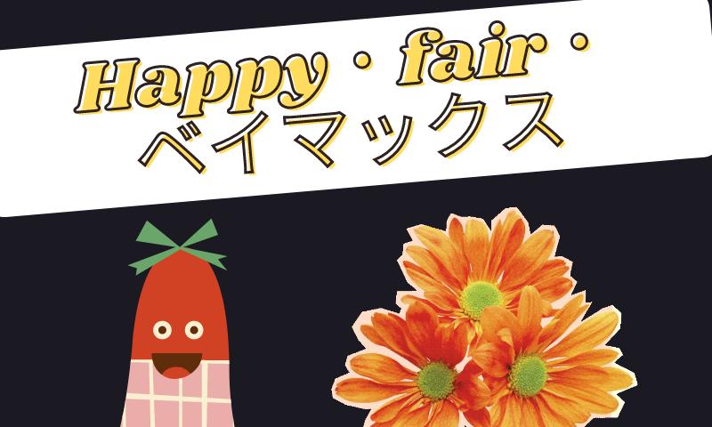 Happy・FAIR・ベイマックスのアイキャッチ画像