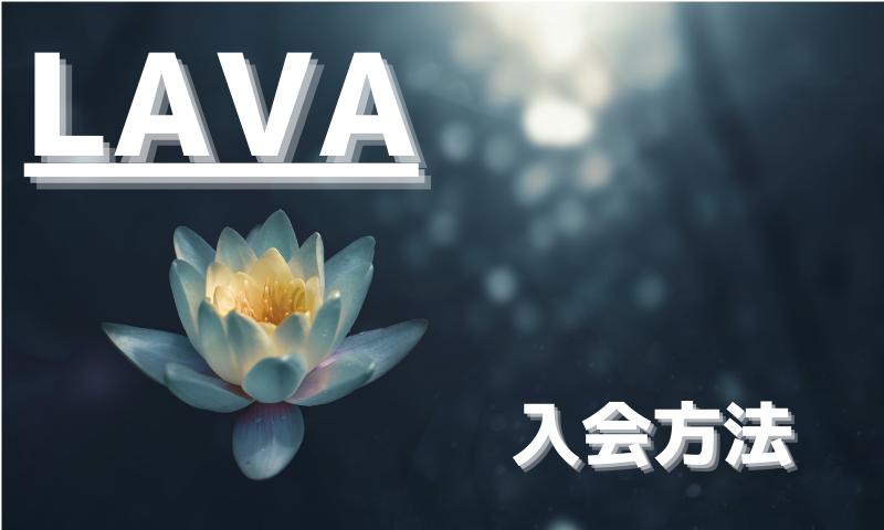 LAVA入会方法のアイキャッチ画像