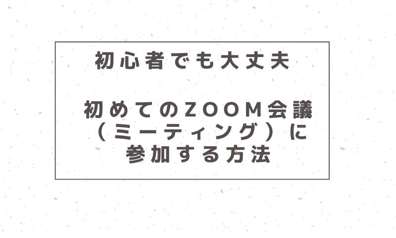 始めてZoomを利用する方法のアイキャッチ画像