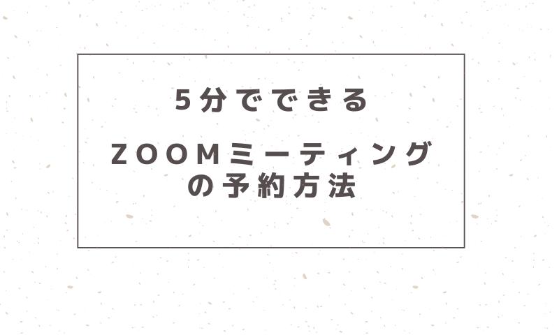 Zoomミーティングの予約方法のアイキャッチ画像