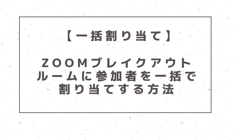 Zoomブレークアウトルームの一括登録記事のアイキャッチ画像