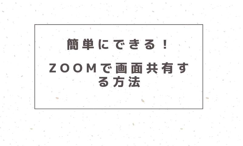 Zoom画面共有のアイキャッチ画像