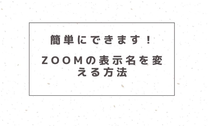 Zoomの表示名を変える方法のアイキャッチ画像
