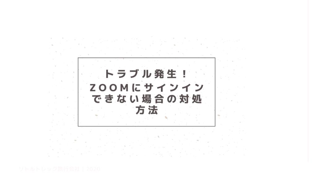 サイン と は イン Zoom