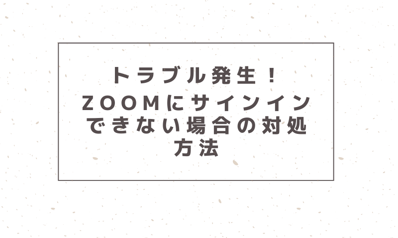 Zoomにサインインできない対処方法のアイキャッチ画像