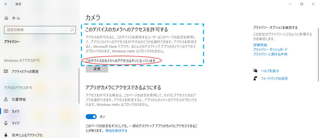Windows10「このデバイスのカメラへのアクセスはオンになっています」の画像