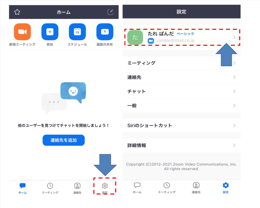 Zoomアプリの設定メニュー画像
