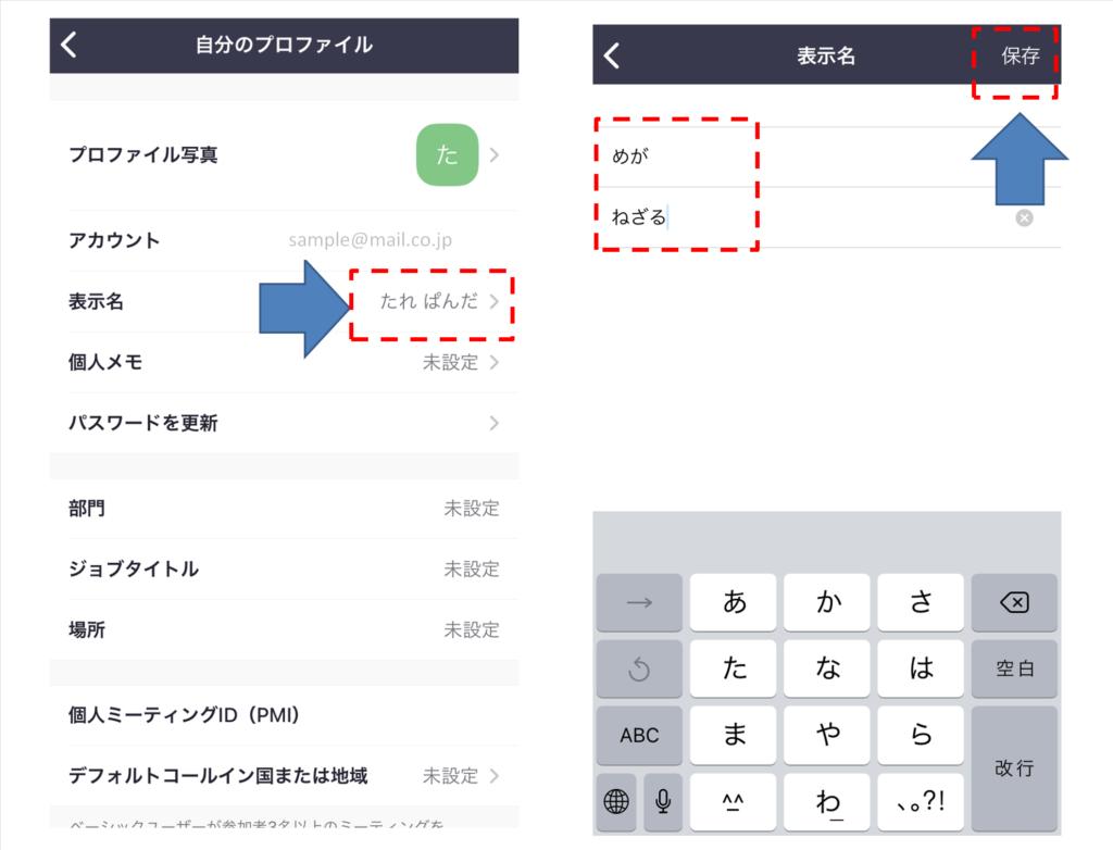 Zomアプリからの表示名変更画像