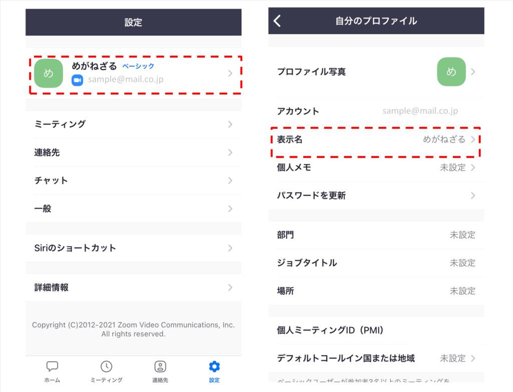 Zoomアプリから表示名を変更する画像