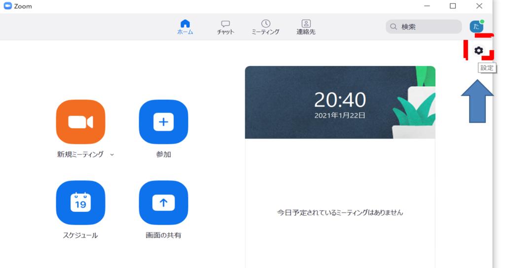 ZoomPCアプリの「設定」メニュー