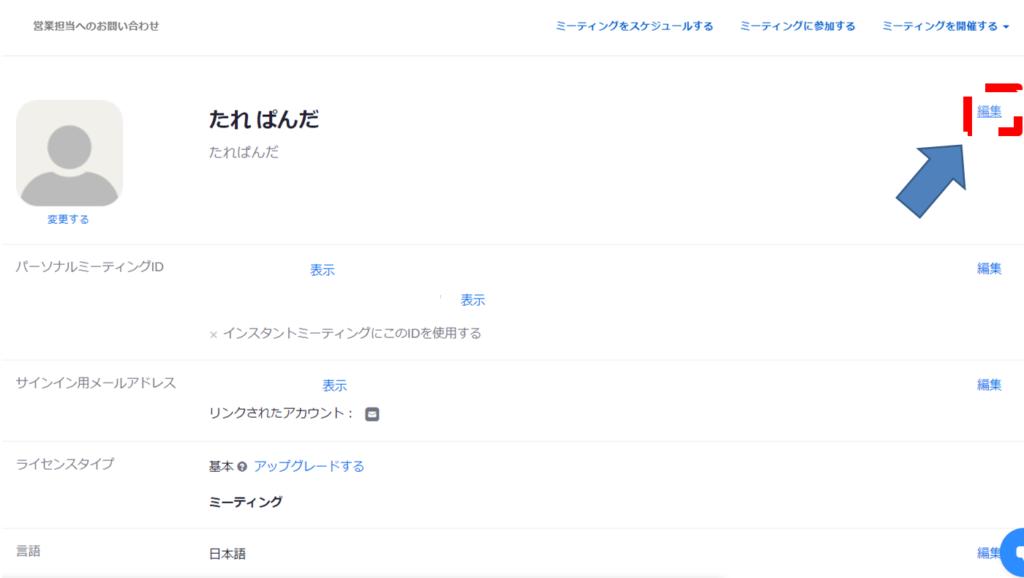 Zoomプロフィールの変更画像