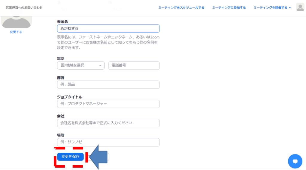 Zoomプロフィールの「変更を保存」ボタンの画面