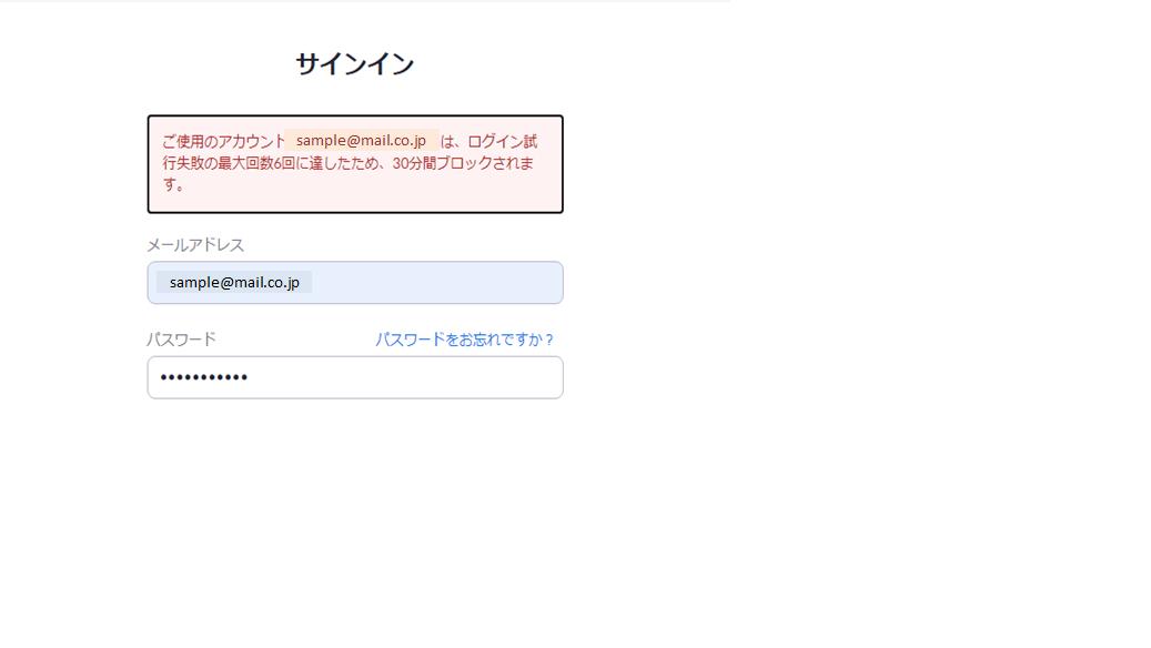 Zoomアカウントがロックされた画面