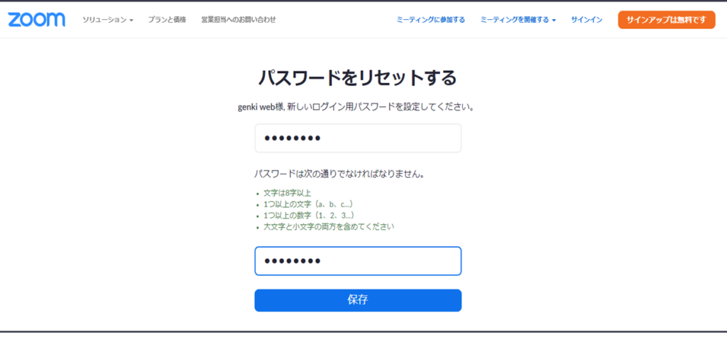 Zoomアカウントのパスワードリセット画面
