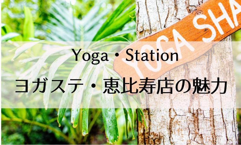 ヨガステ・恵比寿店のアイキャッチ画像