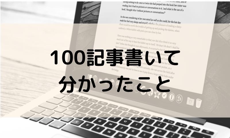 ブログ100記事書いた分かったことのアイキャッチ画像