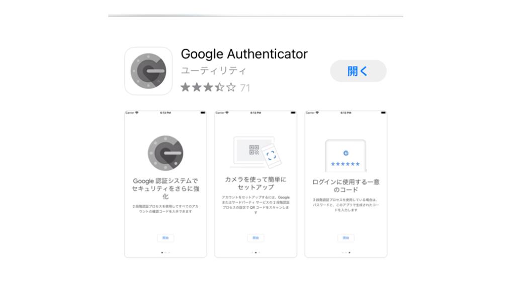 「Google Authenticator」の画像