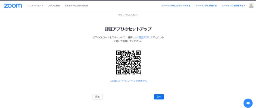 Zoom2要素認証のセットアップ画面3/1