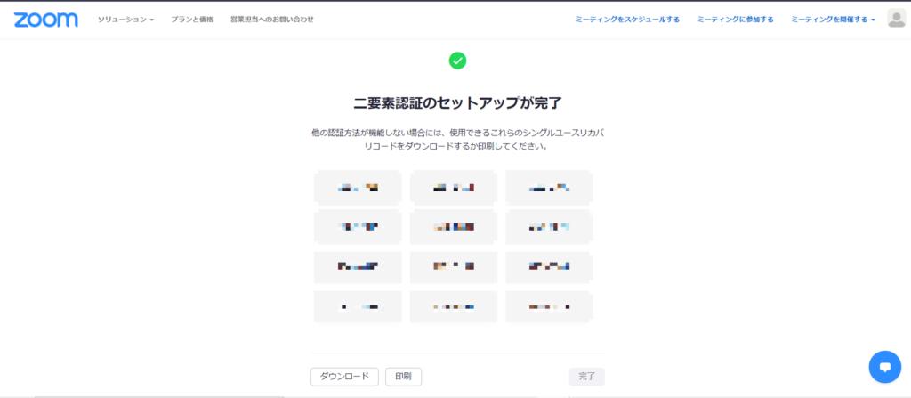 Zoom「二要素認証のセットアップが完了」画面