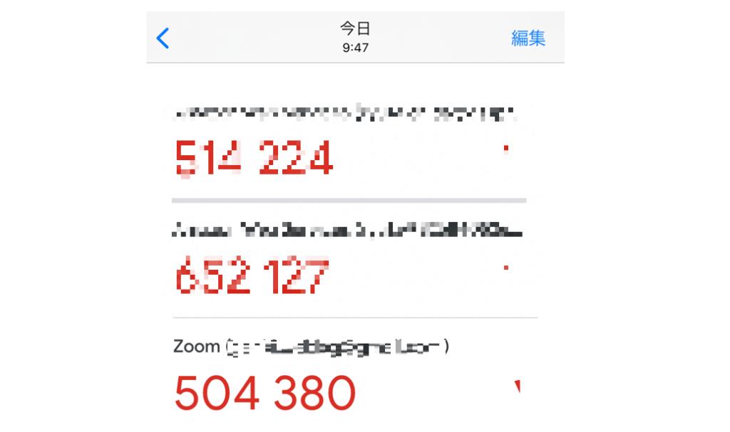 Google AuthenticatorにZoomが追加された画面