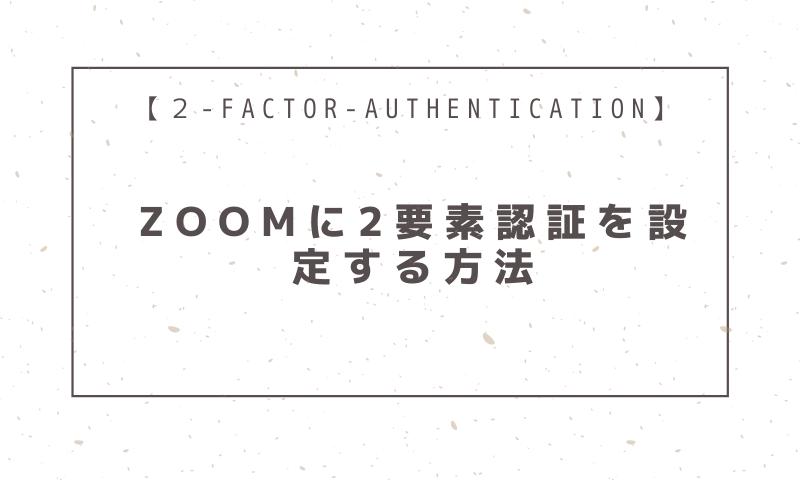 Zoomに2要素認証を設定する方法のアイキャッチ画像