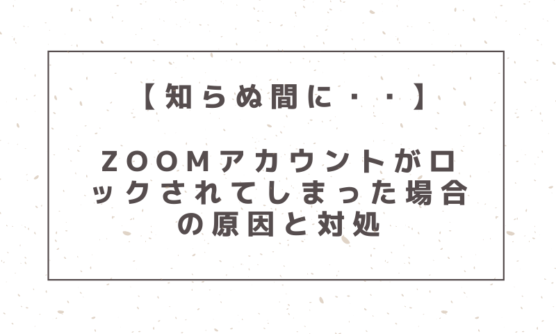 Zoom知らぬ間にアカウントがロックされてしまった場合の対処記事のアイキャッチ画像