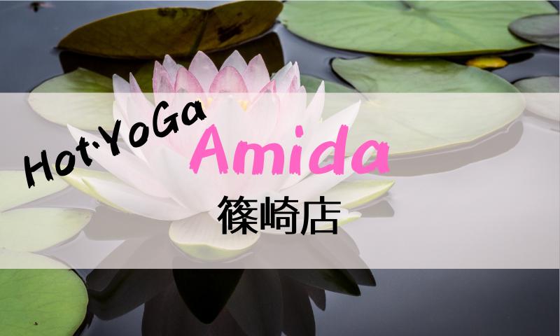 アミーダ篠崎店のアイキャッチ画像