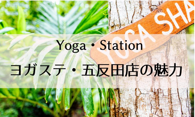 ヨガステ・五反田店のアイキャッチ画像