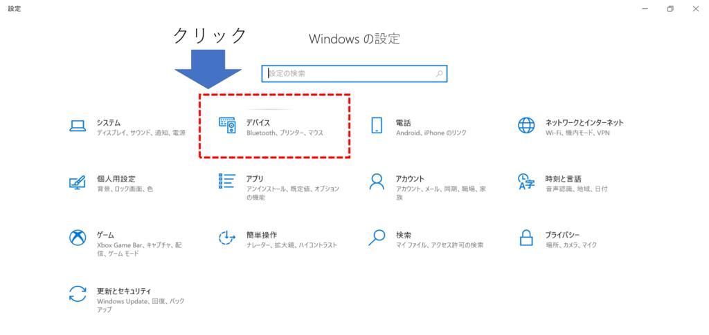 Windows10[Windowsの設定]メニュー画像