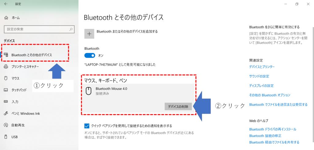 Windows10[Bluetoohとその他のデバイス]メニュー画像