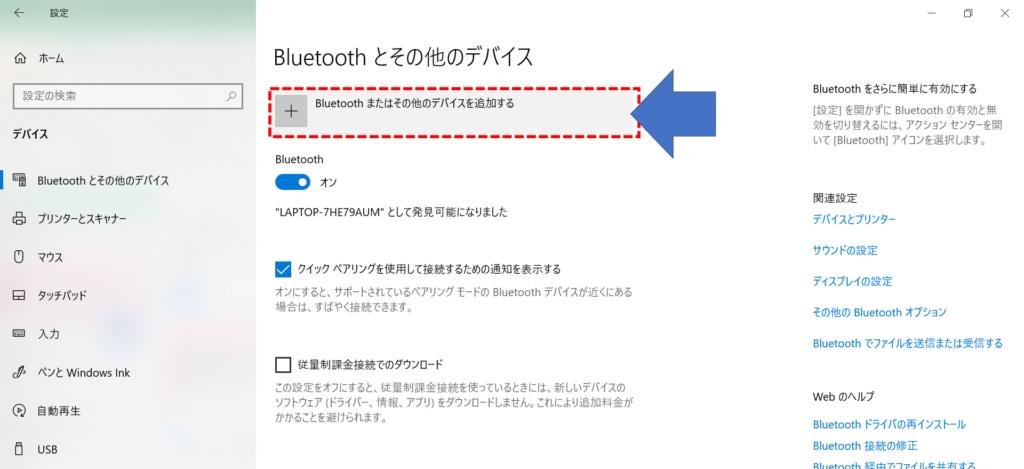 Windows10[Bluetoohまたはその他のデバイスを追加する]画面
