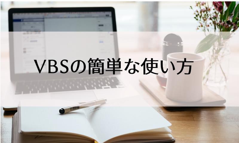 VBSの簡単な使い方のアイキャッチ画像