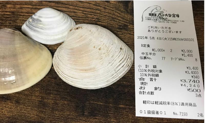 お会計と貝の画像