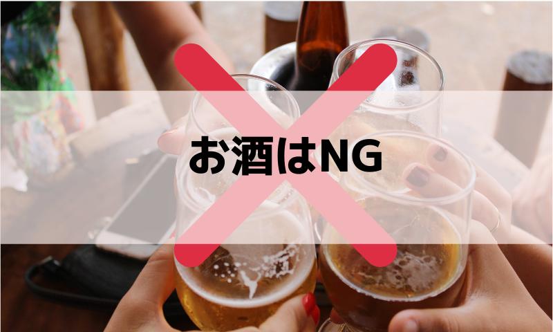 お酒はNGの画像