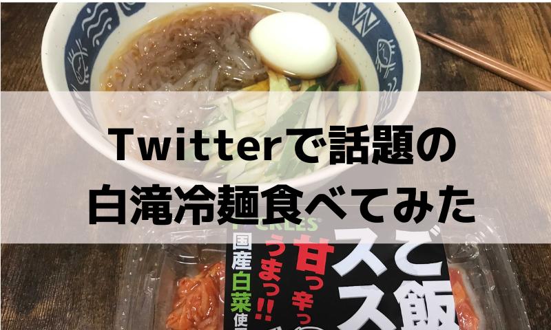 白滝冷麺のアイキャッチ画像