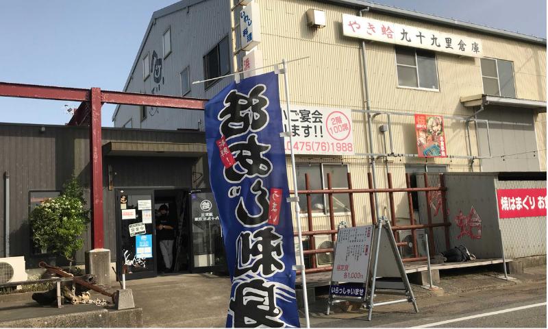 九十九里倉庫の店先画像