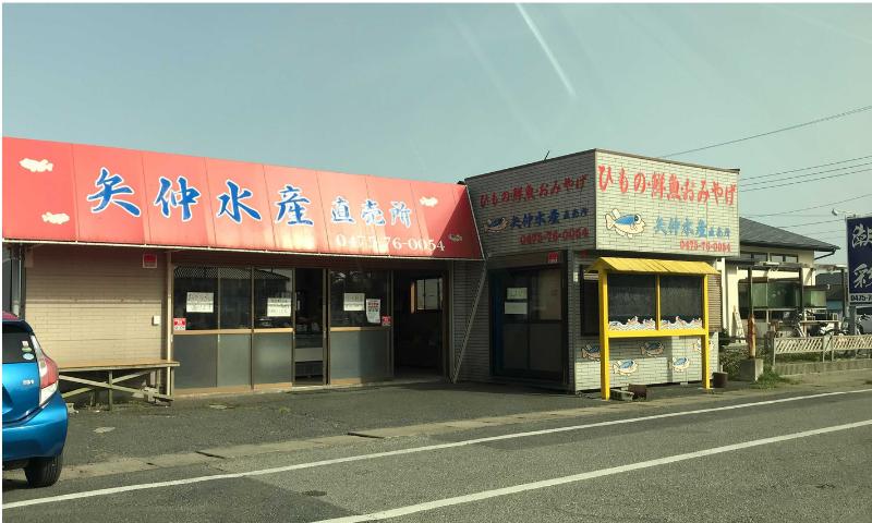 矢仲水産・直売所の店先画像