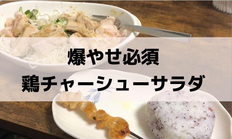 鶏チャーシューサラダの作り方のアイキャッチ画像