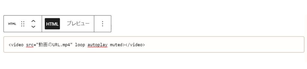 カスタムHTMLの記述例画像